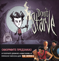Don't Starve Promo ru.png