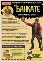 Jarate: The Jar Based Karate