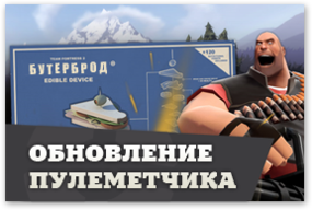 Heavy Update showcard ru.png