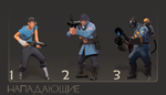 TF2 offense ru.png