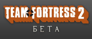 TF2 Beta logo ru.png