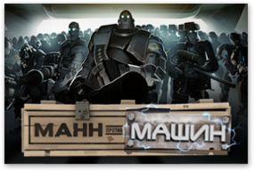 Mann vs. Machine showcard ru.png