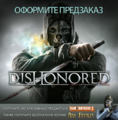 Dishonored - Promotion Announcement ru.png