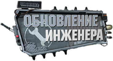 Engineer Update Logo ru.png