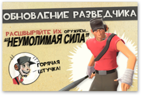 Scout Update showcard ru.png