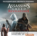 Assasins Creed Revelations - Steam Promotional Image ru.png