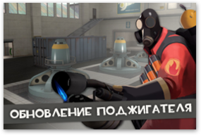 Pyro Update showcard ru.png