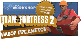 Workshop content pack ru.png